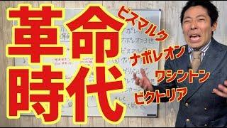 英雄アベンジャーズ!革命の嵐が吹き荒れる世界史を中田がエクストリーム授業!