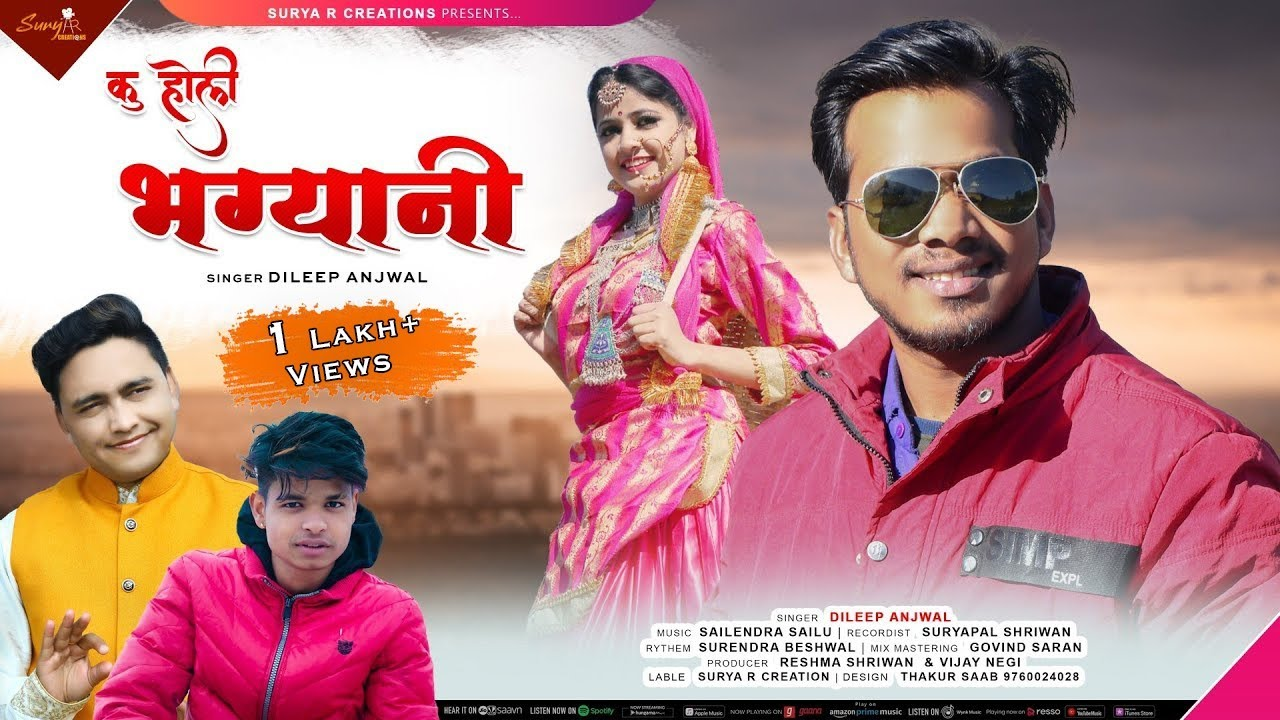 Download Ku Holi Bhagyani | Garhwali Dj Song 2021 | Dileep Anjwal | Shailendra Shailu | Suryarcreation