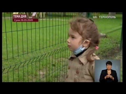 Тема Дня - У Тернополі відновлюють роботу дитячі садки