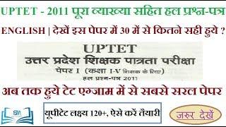 UPTET 2011 | ENGLISH | हल प्रश्न-पत्र | UPTET 2018 तैयारी प्रारम्भ । ऐसा आता है पेपर ।