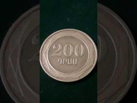 Монеты Армении 50, 100 и 200 драмов 2003 года. Обзор и цена монет второго выпуска 2003, 2004 годов.