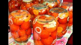 Консервированные помидоры на зиму! Бабушкин рецепт. Ну, оОчень вкусно!