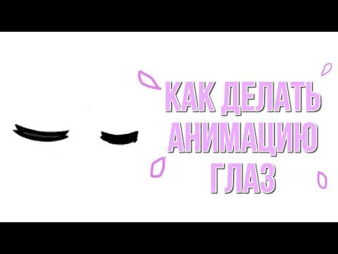 Как делать анимацию глаз[Gacha Life]