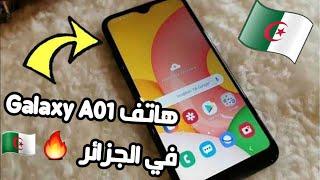 أرخص هاتف يمكن شرائه من سوق الجزائر بأقل من 20000 دج بمواصفات مقبولة أداء جيد Samsung Galaxy A01