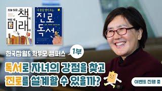 [현장스케치] 한국잡월드 겨울방학 특별 강연 '…