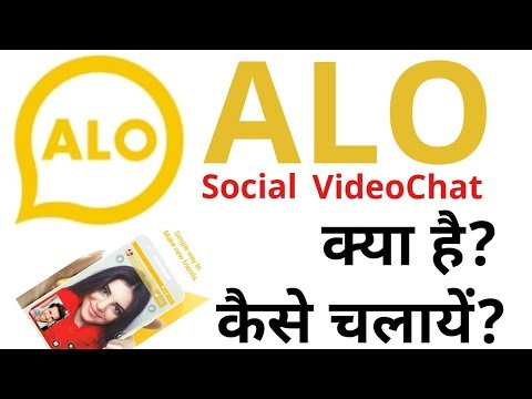 How to use alo app|How to chat on alo app|How to download alo app|New  VideoChat App||TECHSUP TOOL