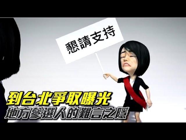 到台北爭取曝光-地方參選人的難言之隱-台灣蘋果日報