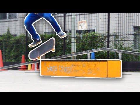 キックフリップ 50-50 グラインドに挑戦! 塩浜第二公園スケートパーク
