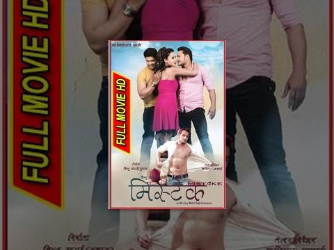 MISTAKE || Nepali Movie || Full HD