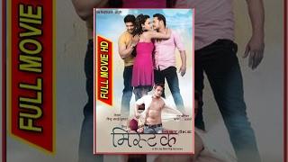 Nepali Movie – Mistake