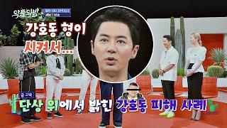 """[선공개] 전진(JUNJIN)의 고백, 승부욕 인정하지만 """"호동(Kang ho dong) 형이 시켜서.."""" 악플의 밤(replynight) 3회"""