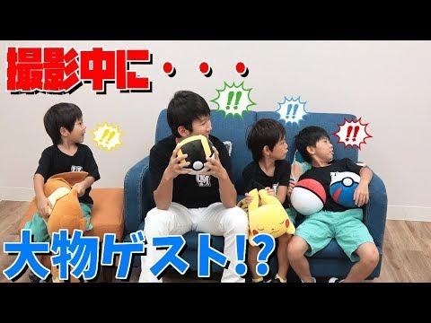 ドッキリ!?撮影中に大物ゲストが!Nintendo Switch ポケモンの新ゲームで遊ぶ 仲良し兄弟 brother4