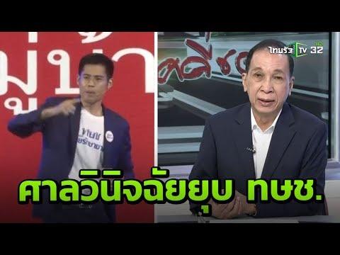 กกต. ส่งศาลวินิจฉัยยุบ ทษช. : ขีดเส้นใต้เมืองไทย   13-02-62   ข่าวเที่ยงไทยรัฐ