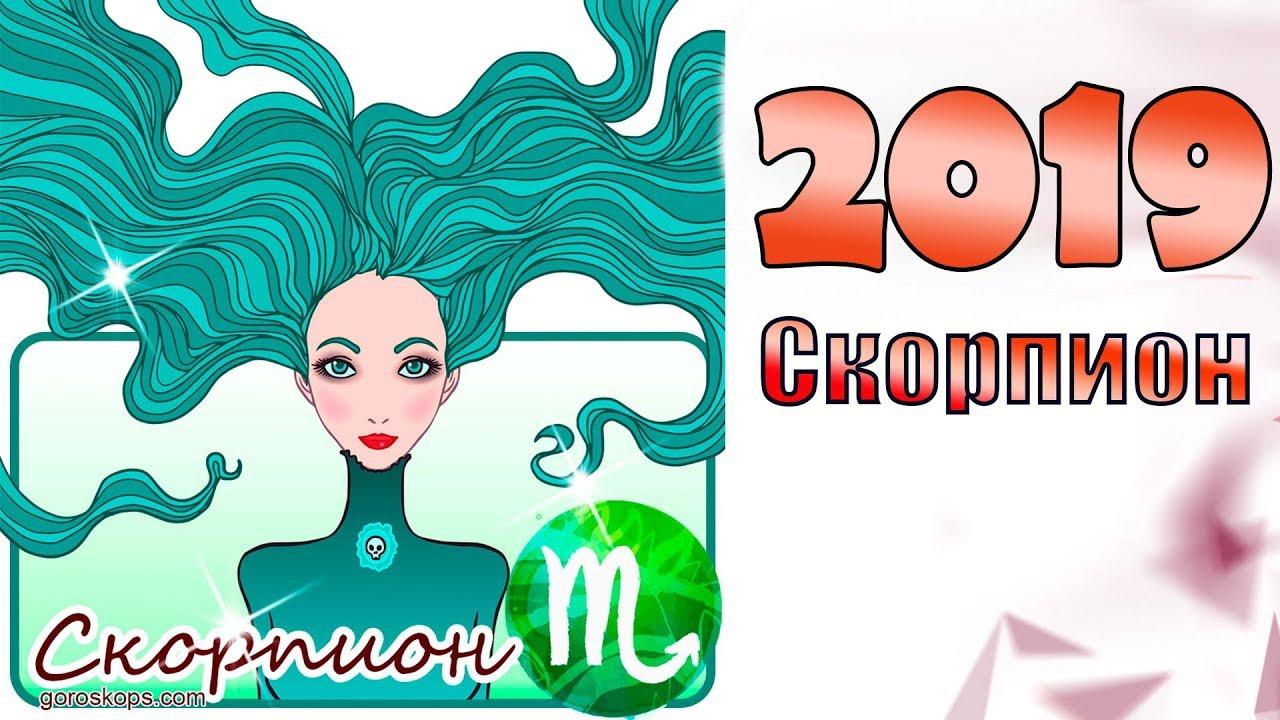 Гороскоп 2019 Скорпион ♏ Гороскоп знака Зодиака Скорпион на 2019 год