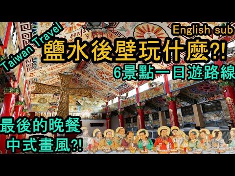 鹽水後壁一日遊 Yanshui&Houbi  one day journey/ Taiwan Travel 6大景點一把抓(附大眾交通資訊)#Taiwan Travel鹽水後壁旅遊