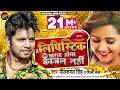 लिपिस्टिक ख़राब होगा काजल नहीं - #Neelkamal Singh , #Shilpi Raj - Bhojpuri Hit Song 2021