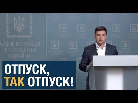 Зеленский о Луценко