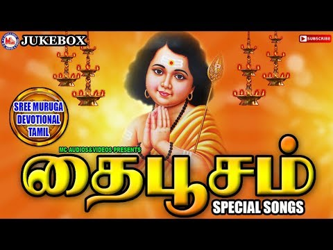 தைப்பூசம் | Thaipusam Special Songs | Old Murugan Songs Tamil | Hindu Devotional Songs Tamil