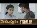 Venkatapuram Theatrical Trailer || Rahul || Mahima Makwana || Good Cinema Group