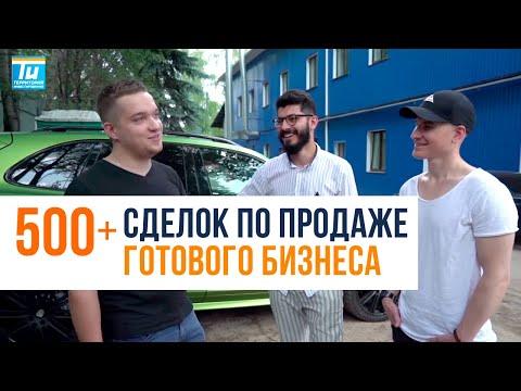 (Откровенно) Андрей Зенин - 1 миллион на продаже готового бизнеса - развод или рабочая модель???