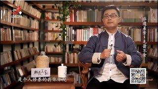 【非遗美食】第25期:川菜之魂郫县豆瓣 20181213