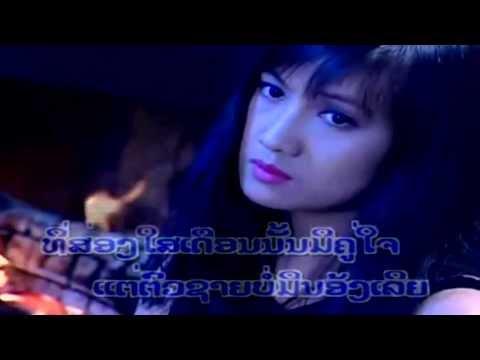 ຄອຍຄວາມຮັກ - ແອ ເລິບ ຊອງ Air Love Song (Lao Love Song Lao MV)