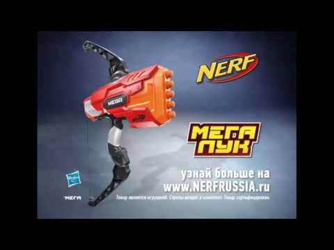 Нерф Мега Лук - A8768 - Бластеры и оружие Nerf в продаже на TOY RU