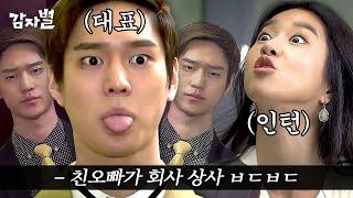 [#TimeKiller] (ENG/SPA/IND) Go Kyung Pyo X Seo Ye Ji Vicious Sibling Fights | #PotatoStar | #Diggle