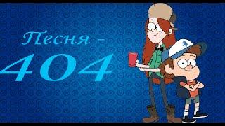 [Гравити Фолз]Диппер и Венди.Клип-Песня 404