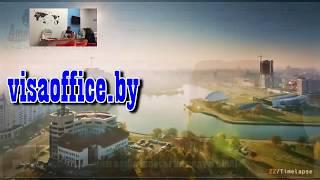 видео Обращение за визой в США