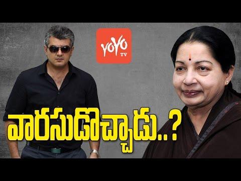 Jayalalithaa - Thala Ajith Next Chief Minister Of Tamil Nadu After Amma! - AIDMK || YOYO TV Channel