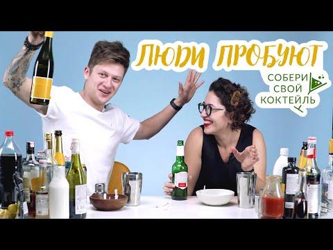 Видео: Собери свой коктейль!   Люди Пробуют