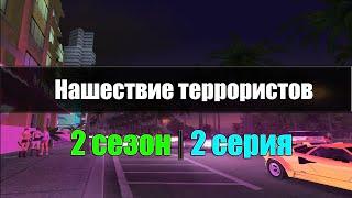 Gta сериал- Нашествие террористов, 2 сезон, 2 серия