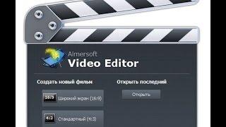 Редактор Видео Aimersoft Video Editor + Кряк в описании!!!(Всем Hi в этой программке возможно все))) Эффекты,обрезка,добавление аниме,добавление музыки, и картинки,..., 2015-01-31T00:22:25.000Z)