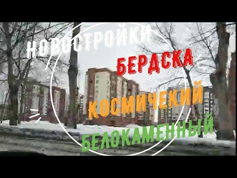 #БЕРДСК#НОВОСТРОЙКИ#КОСМИЧЕСКИЙ#БЕЛОКАМЕННЫЙ