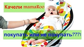 Кресло-качалка mamaRoo 4moms  / Обзор качалки 4 moms mamaRoo® 3.0 / мама ру
