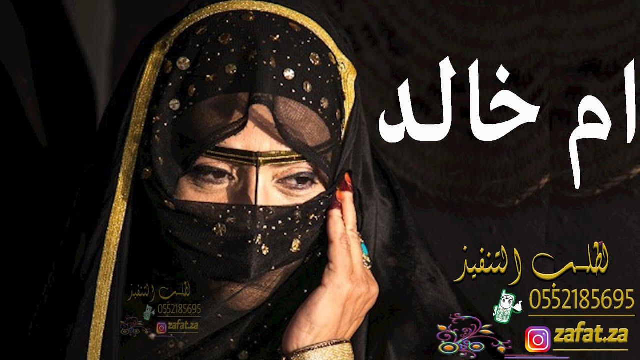 شيله باسم ام خالد بدون حقوق ام خالد فخرنا بكل العصور مدح ام خالد واولادها تنفيذ بالاسماء
