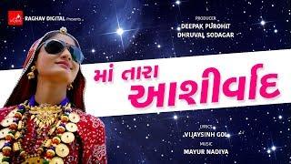 Maa Tara Ashirvaad | feat. Geeta Rabari | Raghav Digital
