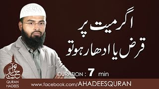 Video Agar Mayyat per Qarz ya Udhaar ho to ? download MP3, 3GP, MP4, WEBM, AVI, FLV November 2017