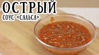 Острый соус «Сальса»  [ CookBook | Рецепты ]