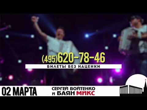 Кремль (сольный концерт) Сергей Войтенко, Баян Микс