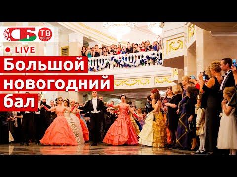 Новогодний бал 2020 в Большом театре   ПРЯМОЙ ЭФИР