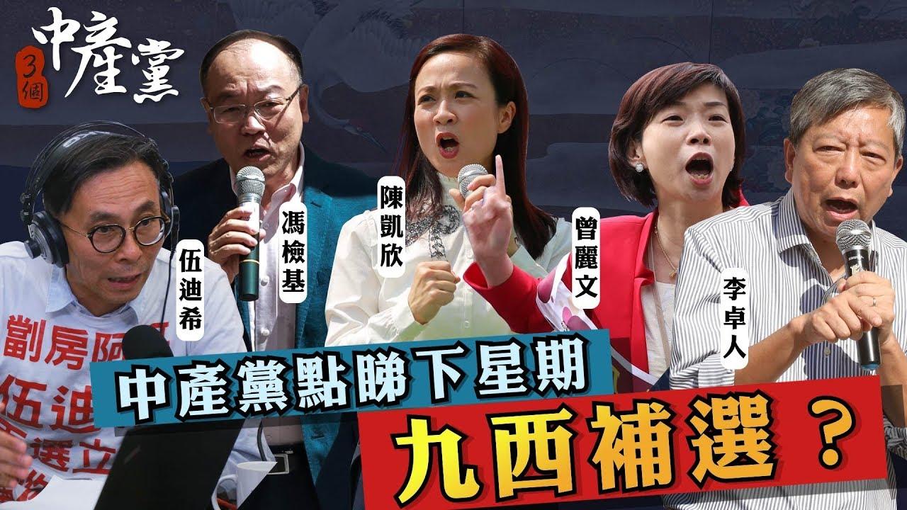 【 3個中產黨】中產黨點睇下星期九西補選? - YouTube