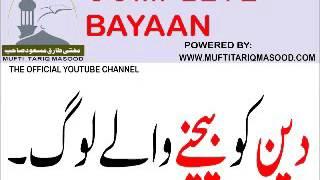 Deen Ko Baichnay Walay Log - Mufti Tariq Masood