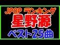 【星野源】 JPOP ランキング 2016 全25曲