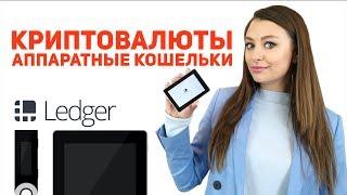 Аппаратный кошелек LEDGER | Хранение BITCOIN, ETHEREUM, RIPPLE, DASH и др. | Холодное хранение HD