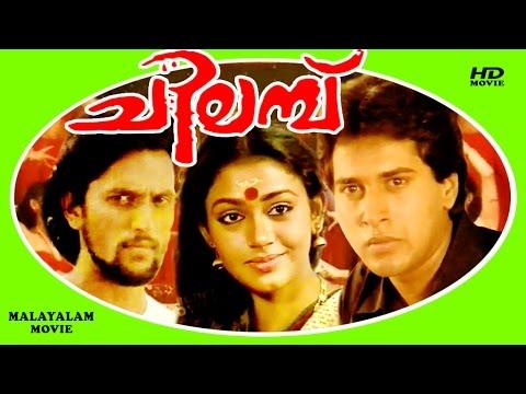 1986 Superhit Full Movie HD | Chilambu | Rahman, Shobana