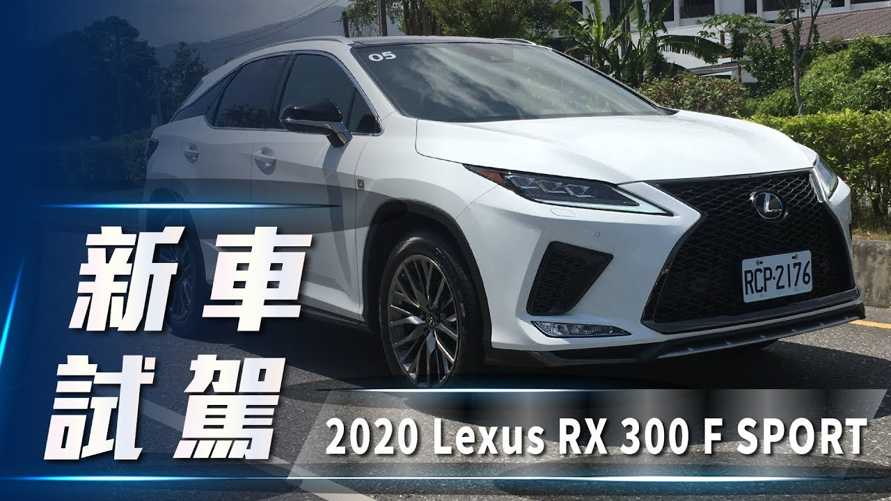 【新車試駕】2020 Lexus RX 300 F SPORT 精進細節 強化本質