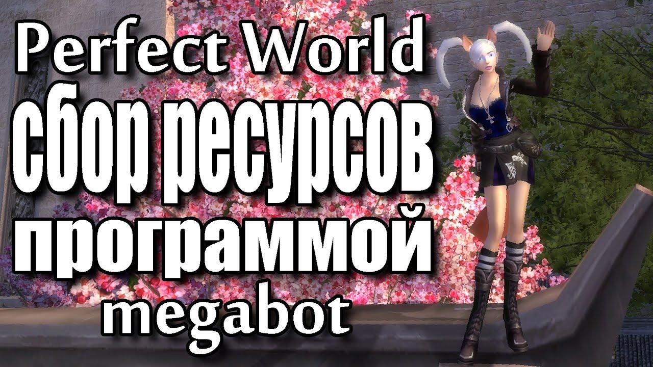ФАРМ 1ККК - КУДА ВКЛАДЫВАТЬ ЮАНИ? (perfect world) - YouTube