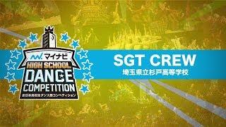 SGT CREW(埼玉県立杉戸高等学校)/マイナビHIGH SCHOOL DANCE COMPETITION 2019 関東予選